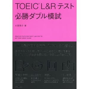 著:大里秀介 出版社:学研プラス 発行年月:2017年06月 キーワード:TOEIC