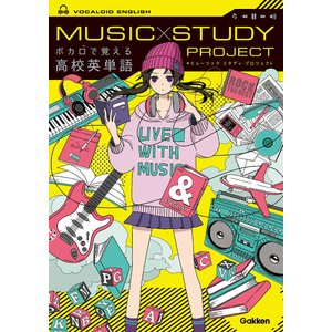 出版社:学研プラス 発行年月:2019年03月 シリーズ名等:ミュージック・スタディ・プロジェクト