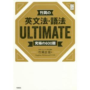 竹岡の英文法・語法ULTIMATE 究極の600題 / 竹岡広信 / StephenRichmond
