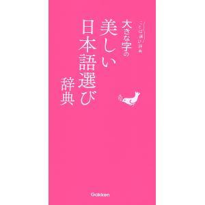 大きな字の美しい日本語選び辞典|bookfan