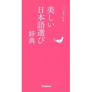 美しい日本語選び辞典|bookfan