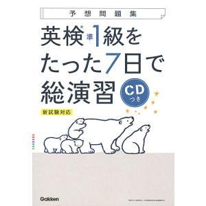 出版社:学研プラス 発行年月:2018年03月