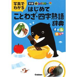 新レインボー写真でわかるはじめてことわざ・四字熟語辞典 オールカラー|bookfan