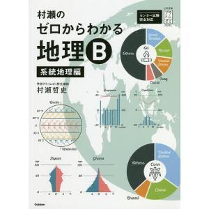 村瀬のゼロからわかる地理B 系統地理編 / 村瀬哲史