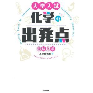 著:夏見倫太郎 出版社:学研プラス 発行年月:2018年09月
