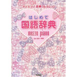 はじめて国語辞典 / 金田一秀穂