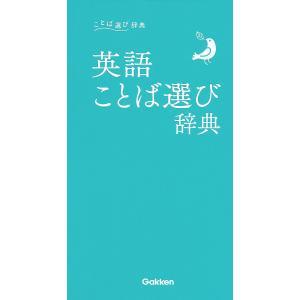 出版社:学研プラス 発行年月:2019年09月 シリーズ名等:ことば選び辞典