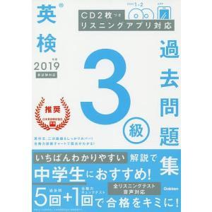 出版社:学研プラス 発行年月:2019年03月