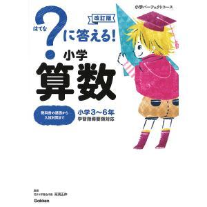 ?に答える!小学算数 小学3〜6年 / 高濱正伸|bookfan
