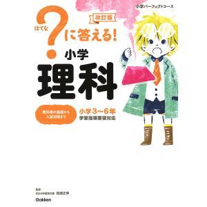 ?に答える!小学理科 小学3〜6年 / 高濱正伸|bookfan