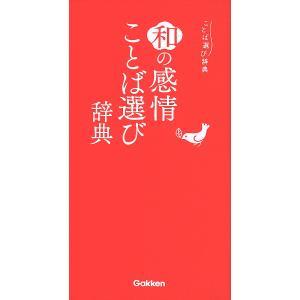 出版社:学研プラス 発行年月:2019年07月 シリーズ名等:ことば選び辞典