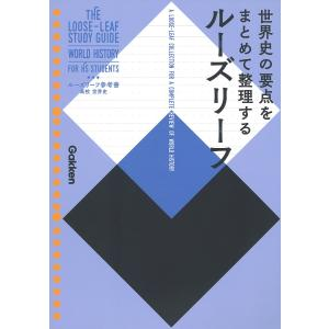 ルーズリーフ参考書高校世界史|bookfan