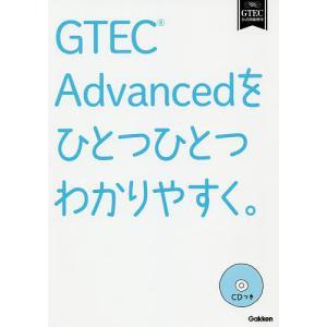 GTEC Advancedをひとつひとつわかりやすく。 bookfan