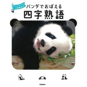 パンダでおぼえる四字熟語 大人も子どもも一生役立つ / 学研プラス|bookfan
