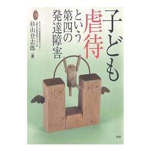 子ども虐待という第四の発達障害 / 杉山登志郎 bookfan