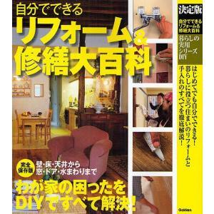 出版社:学研プラス 発行年月:2009年06月 シリーズ名等:暮らしの実用シリーズ DIY