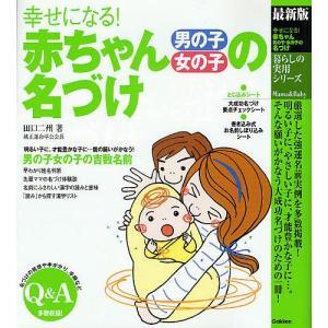 幸せになる!赤ちゃん男の子女の子の名づけ 最新版 / 田口二州