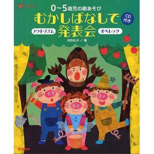 0〜5歳児の劇あそびむかしばなしで発表会 アクトリズム オペレッタ / 河合礼子