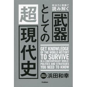 著:浜田和幸 出版社:学研プラス 発行年月:2016年05月 キーワード:ビジネス書