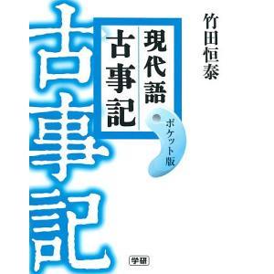 現代語古事記 ポケット版 / 竹田恒泰|bookfan