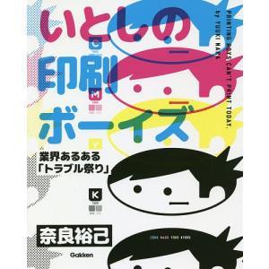 いとしの印刷ボーイズ 業界あるある「トラブル祭り」 / 奈良裕己