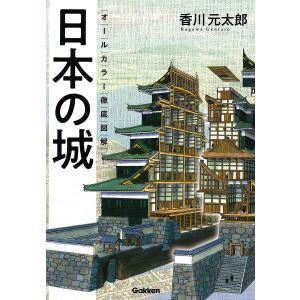 著:香川元太郎 出版社:学研プラス 発行年月:2018年12月