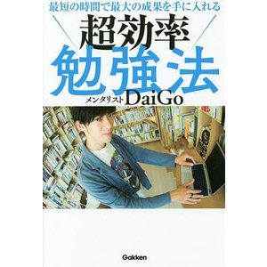 著:DaiGo 出版社:学研プラス 発行年月:2019年03月 キーワード:ビジネス書