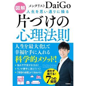 :メンタリストDaiGo 出版社:学研プラス 発行年月日:2019年11月22日