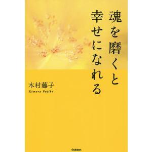 〔予約〕今を幸せに生きるための「愛の力」 / 木村藤子 bookfan