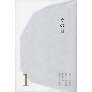 出版社:学研プラス 発行年月:2013年02月 巻数:1巻 キーワード:プレゼント ギフト 誕生日 ...