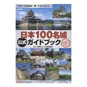 出版社:学研 発行年月:2007年07月 シリーズ名等:歴史群像シリーズ