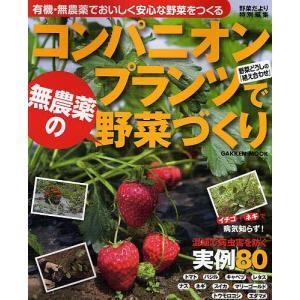 出版社:学研プラス 発行年月:2008年08月 シリーズ名等:GAKKEN MOOK