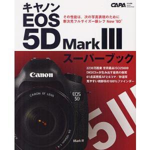 出版社:学研プラス 発行年月:2012年04月 シリーズ名等:Gakken Camera Mook