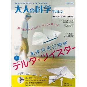 大人の科学マガジン 〔Vol.34〕