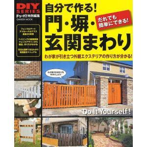 自分で作る!門・塀・玄関まわり おしゃれな門、扉、フェンス、アプローチが簡単にできる!