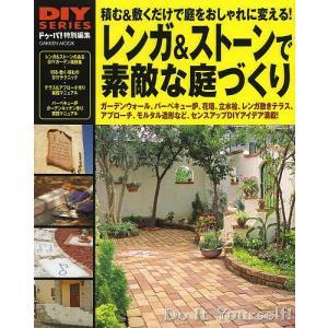 出版社:学研プラス 発行年月:2013年08月 シリーズ名等:GAKKEN MOOK DIY SER...