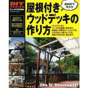 屋根付きウッドデッキの作り方 デッキが半野外のリビングになる! パーゴラからコンサバトリーまで、実例&作り方 週末DIYで作ろう!