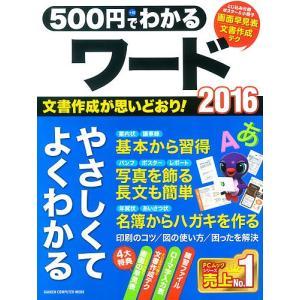 500円でわかるワード2016 みるみる上達!やさしく学べる入門書
