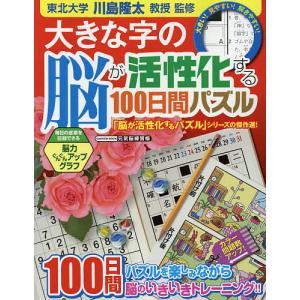 大きな字の脳が活性化する100日間パズル / 川島隆太