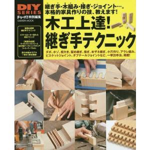 木工上達!継ぎ手テクニック 本格的家具作りの技、完全マスター