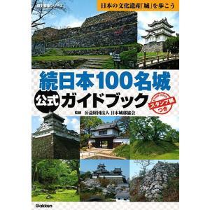 続日本100名城公式ガイドブック 日本の文化遺産「城」を歩こう/日本城郭協会