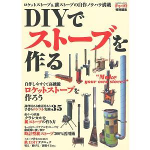 DIYでストーブを作る ロケットストーブ&薪ストーブの作り方