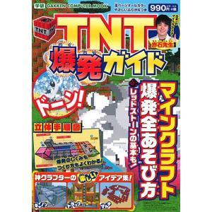 TNT爆発ガイド マインクラフト爆発全あそび方 / 赤石先生