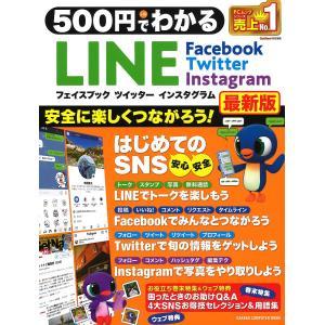 500円でわかるLINEフェイスブック ツイッター インスタグラム 最新版