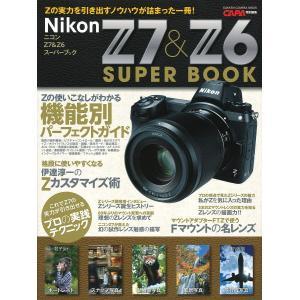 ニコンZ7 & Z6スーパーブック Zの実力を引き出すノウハウが詰まった一冊!|bookfan