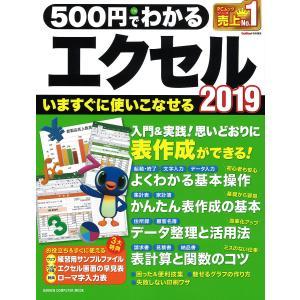 500円でわかるエクセル2019 断トツにわかりやすい!|bookfan