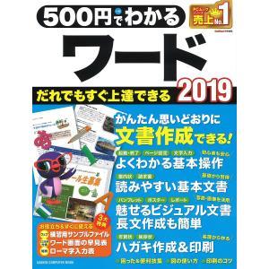 500円でわかるワード2019 だれでもすぐに上達!やさしい解説書|bookfan