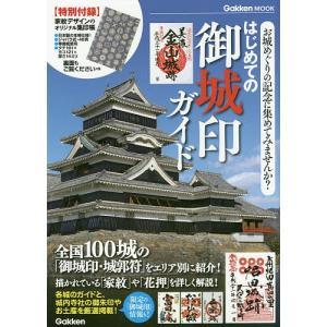 はじめての御城印ガイド お城めぐりの記念に集めてみませんか?|bookfan