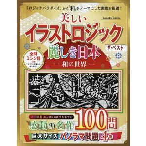 美しいイラストロジックザ・ベスト麗しき日本-和の世界-