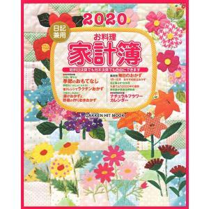 '20 日記兼用お料理家計簿